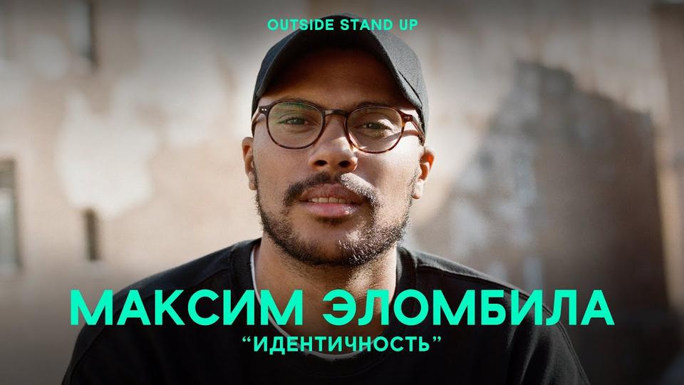 s02e09 — Максим Эломбила «ИДЕНТИЧНОСТЬ»