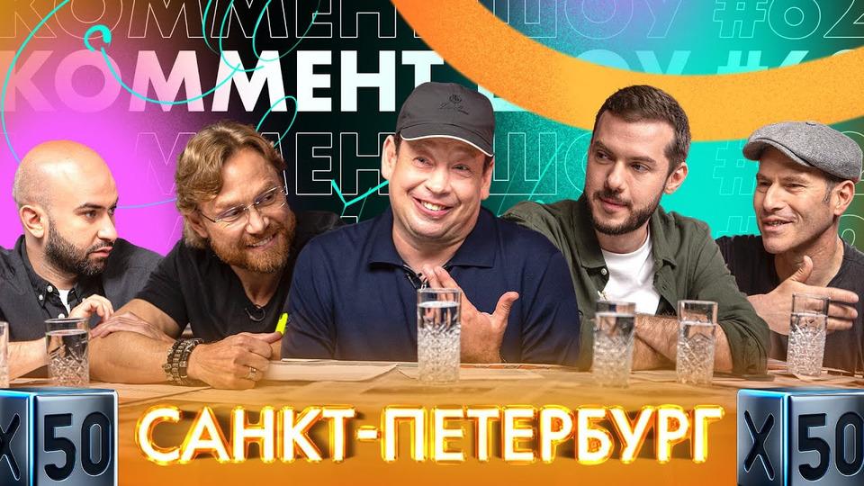 s02e23 — #62   Россия— Бельгия, Губерниев ипотолок наших игроков