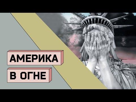 s01e62 — АМЕРИКА ВОГНЕ: Протесты, ковид иденьги Трампа. Фильм Сергея Кальварского.