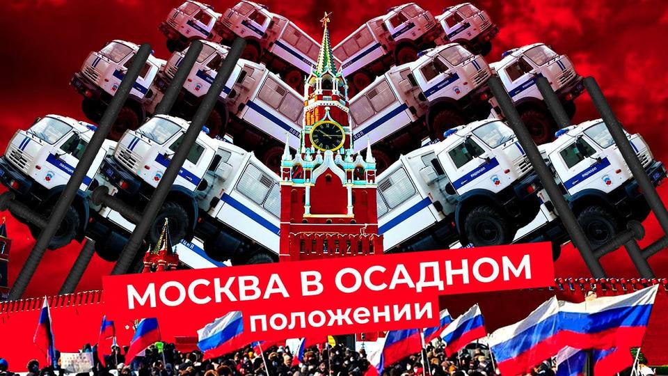 s05e19 — Митинг вподдержку Навального: перекрытый центр, блокпосты исотни задержанных вМоскве