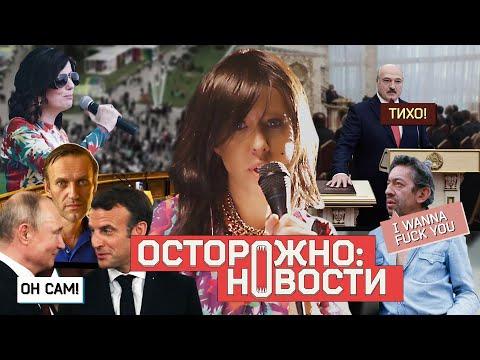 s02 special-12 — ОСТОРОЖНО: НОВОСТИ! Лукашенко спрятался, Макрон слил Путина, Кеосаян против системы #12