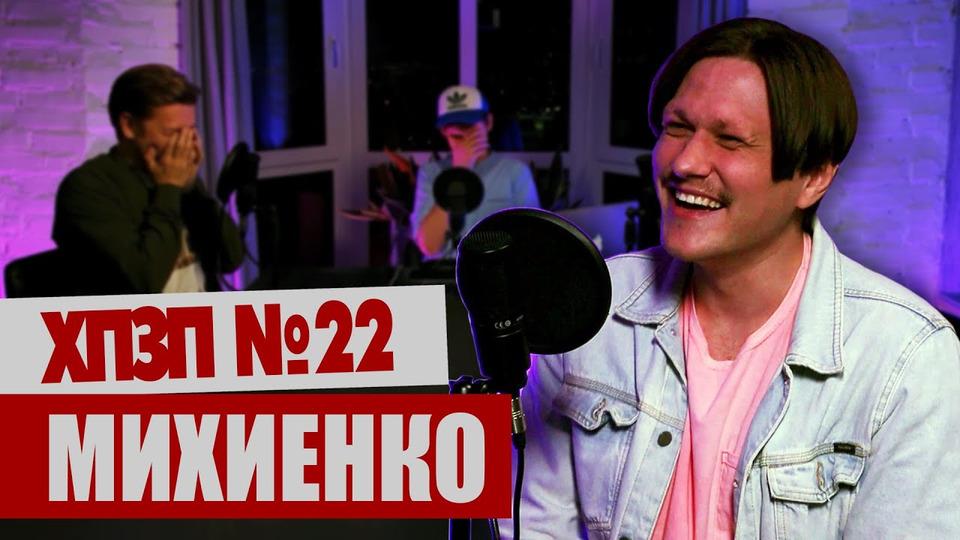 s2020e22 — ВАЛИК МИХИЕНКО (Improv Live Show / DZK) про плаценту ибомжей