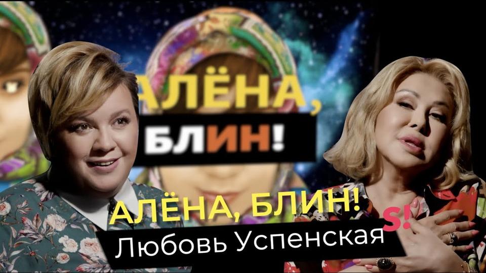 s01e32 — Любовь Успенская— сбежавшая дочь, новая любовь, сострадание Ефремову, обида наКиркорова