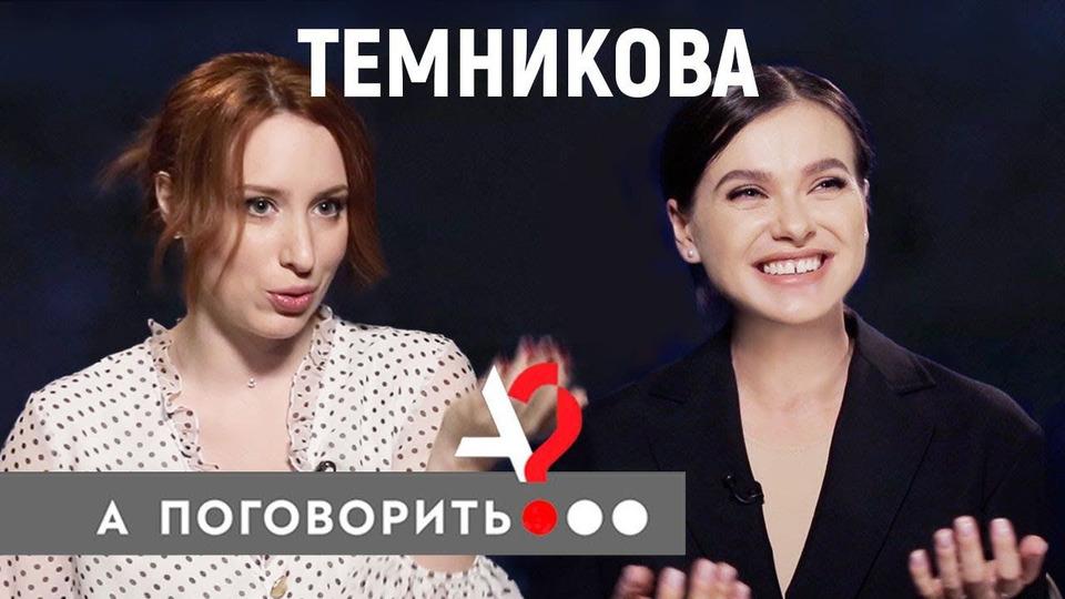 s02e19 — Елена Темникова: Фадеев, Серябкина и прочие неприятности