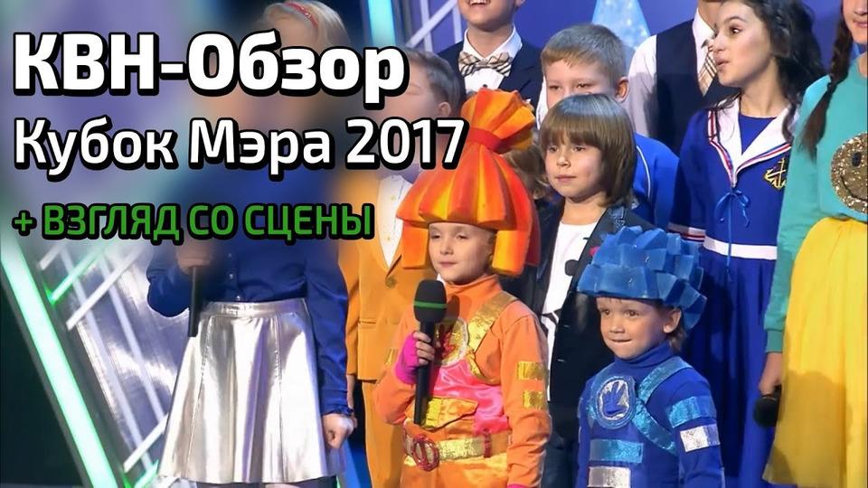 s03e25 — КВН-Обзор. Кубок Мэра 2017 + ВЗГЛЯД СОСЦЕНЫ