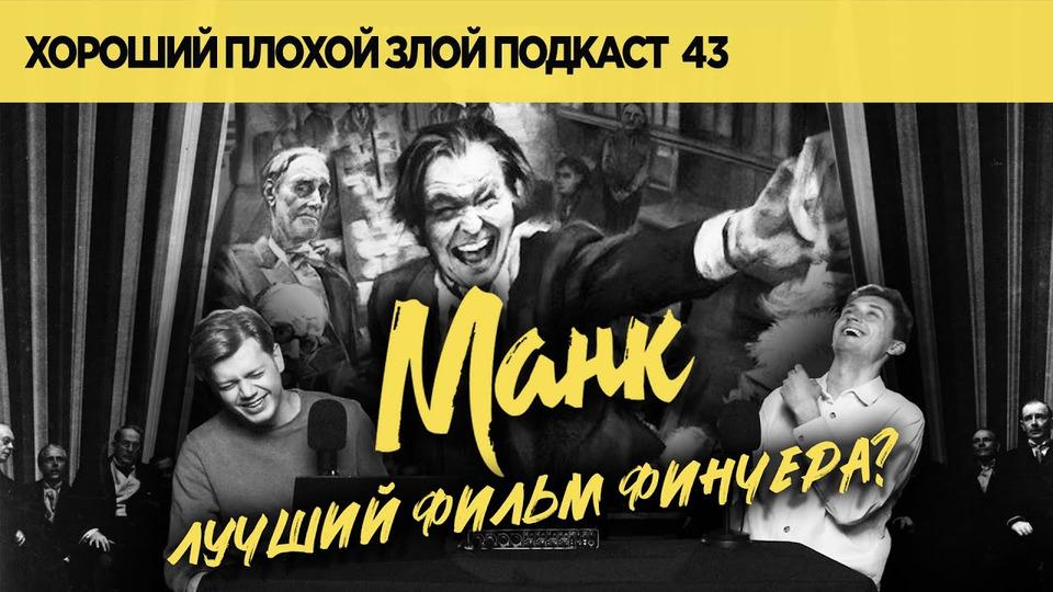 s2020e43 — «Манк»— «Гражданин Кейн» Дэвида Финчера