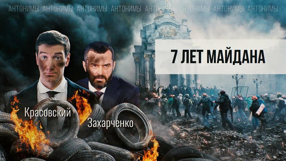 s01e13 — Экс-министр МВД Украины Захарченко: о Майдане, Януковиче, Донбассе
