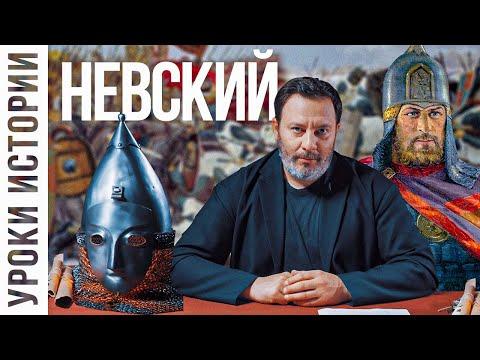 s03e16 — Александр Невский / Уроки истории / МИНАЕВ
