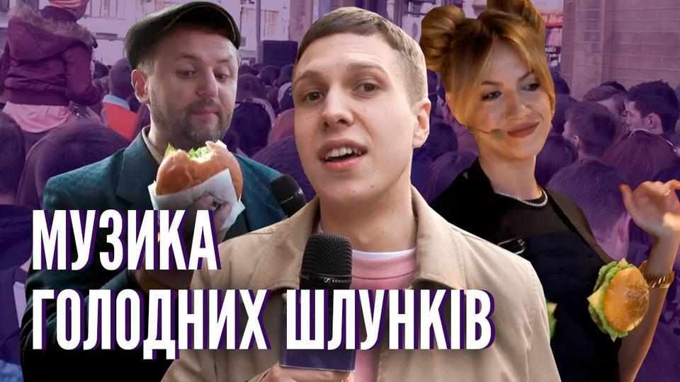 s2019e47 — ХАЛЯВА! Леся Нікітюк роздала 1500 бургерів | ПОПЛЮСАХ