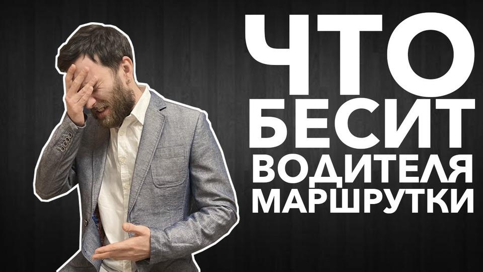s04e14 — Что бесит водителя маршрутки | Юрий Прокопец