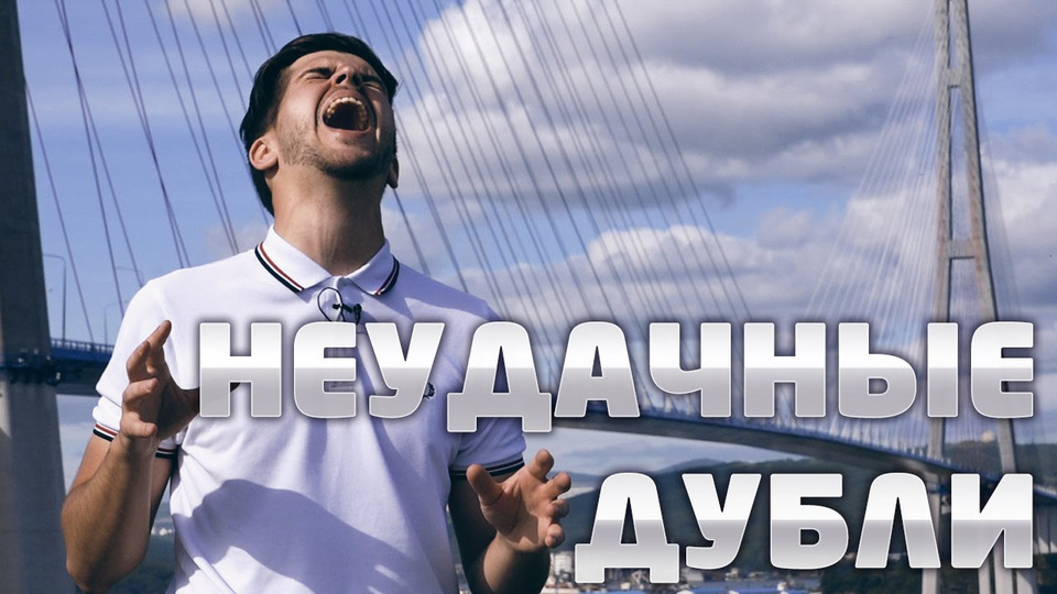 s02 special-0 — НЕУДАЧНЫЕ ДУБЛИ: Пора валить воВладивосток!