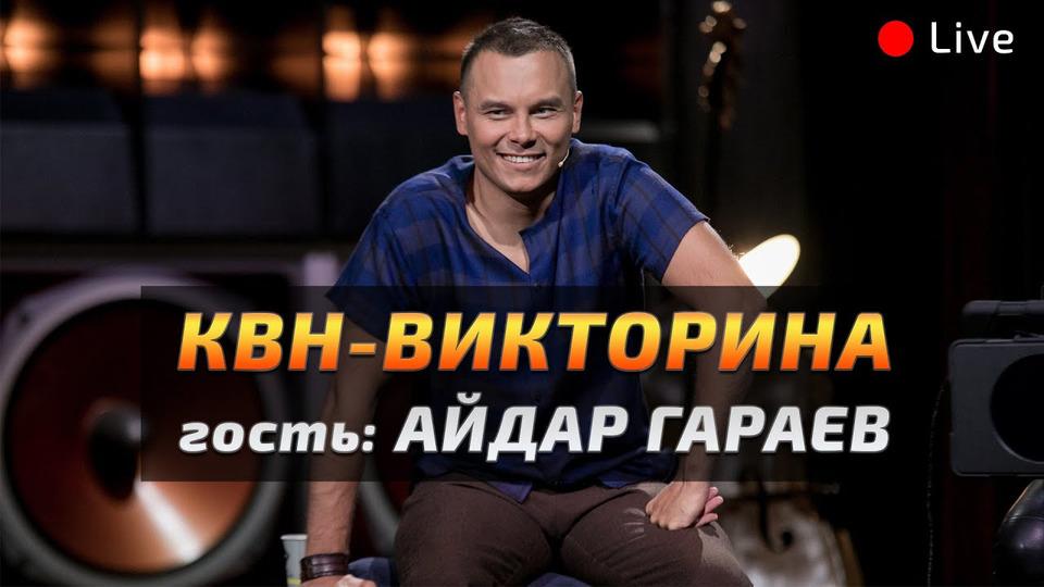 s06e19 — КВН-Викторина. АЙДАР ГАРАЕВ (Live)