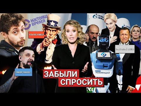 s02 special-20 — ОСТОРОЖНО: НОВОСТИ! Америка мстит заНавального, ковид вокруг Лукашенко. Баста закрыл Питер. #20
