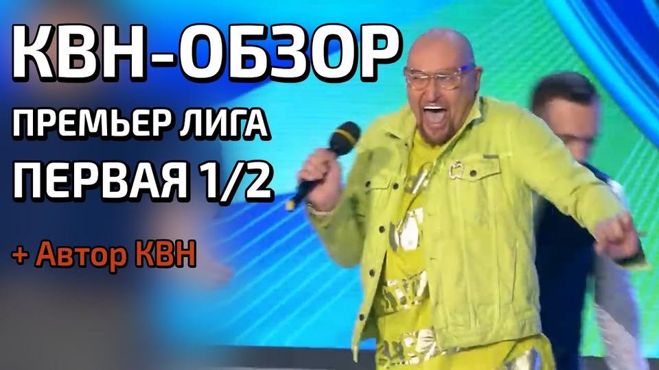 s04e19 — КВН-Обзор. Премьер-лига Первая ½ 2018