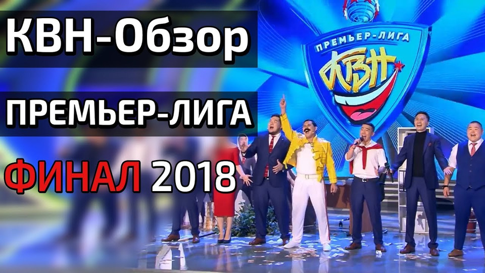 s04e23 — КВН-Обзор. Премьер-лига ФИНАЛ 2018