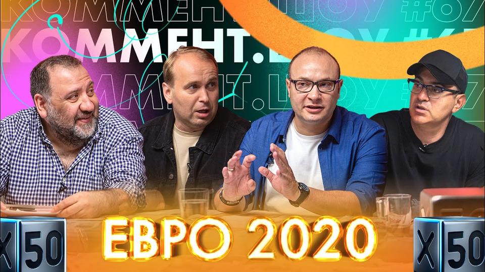 s02e35 — #67   Финал Евро-2020, нырок Стерлинга иЩенников вИнтере