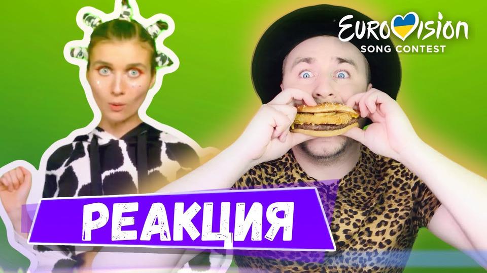 s04e12 — РЕАКЦИЯ: Jerry Heil— #VEGAN (Евровидение 2020 Нацотбор Украина)