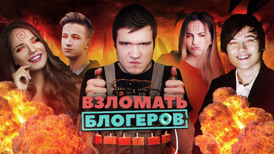 s06e01 — Взломать блогеров (ИванГай, Марьяна Ро, Саша Спилберг— Дебют вкино)