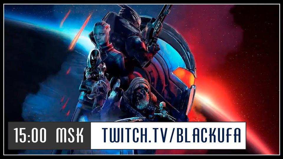 s2021e109 — Mass Effect: Legendary Edition #1