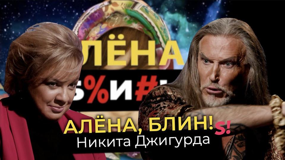 s01e59 — Никита Джигурда— миллионное наследство, кинопровалы, Ефремов, Волочкова, мухоморы