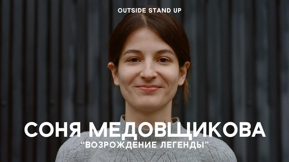 s02e02 — Соня Медовщикова «Возрождение легенды»