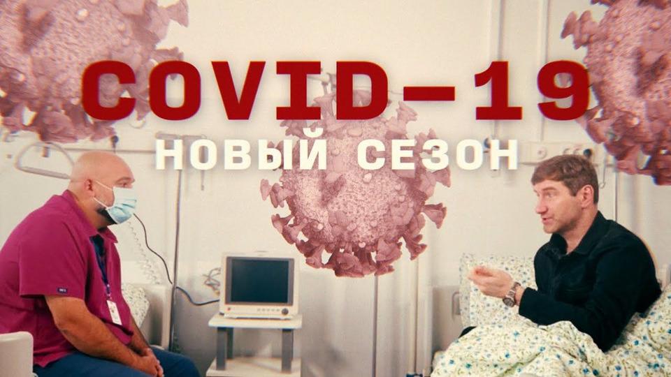 s03e01 — Главврач Коммунарки Денис Проценко о второй волне