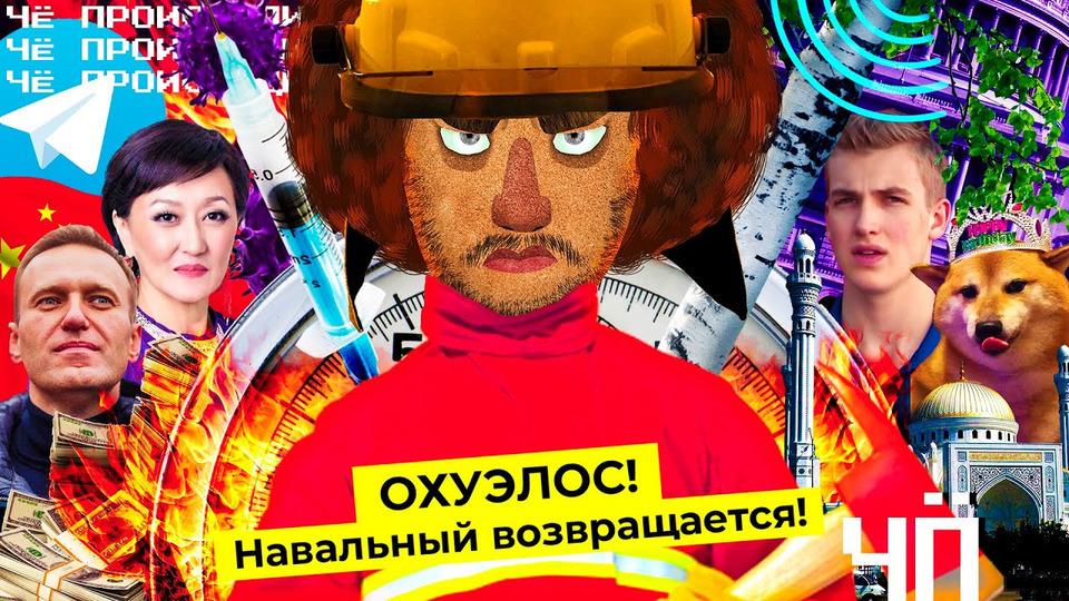 s05 special-0 — ЧёПроисходит #47 | Навальный возвращается вРоссию, импичмент Трампа, вакцинация откоронавируса