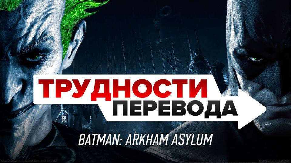 s01e09 — Трудности перевода. Batman: Arkham Asylum