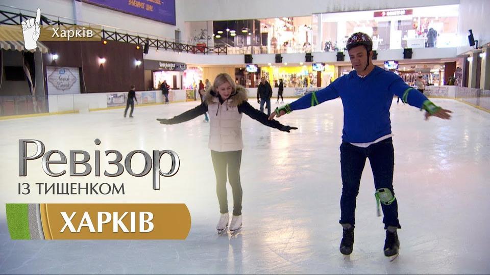 s09e02 — Харків