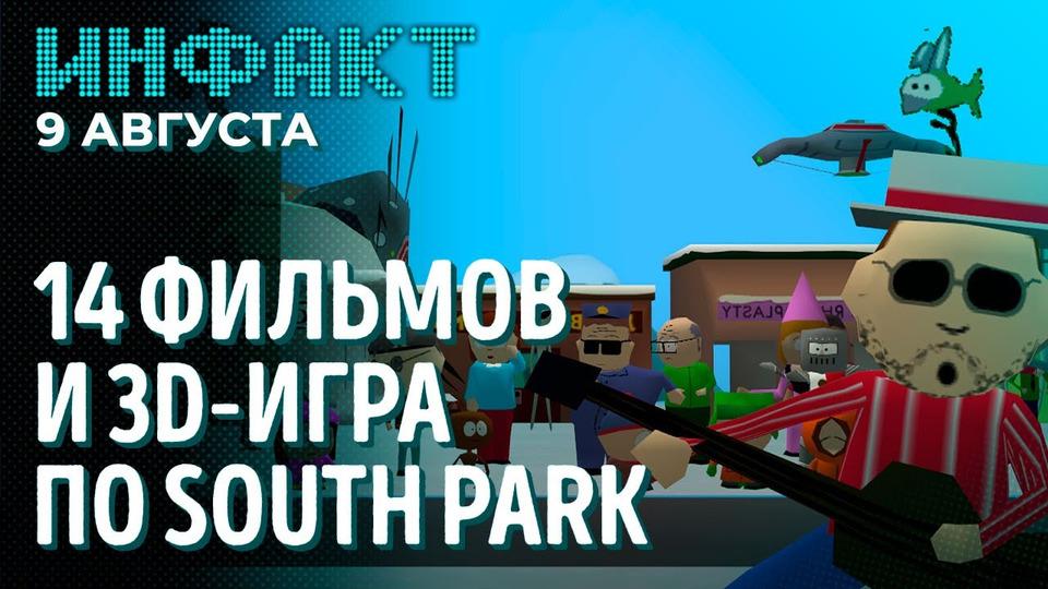 s07e145 — API идругие подробности оSteam Deck, тайны чозо вMetroid Dread, 14 фильмов иигра поSouth Park…