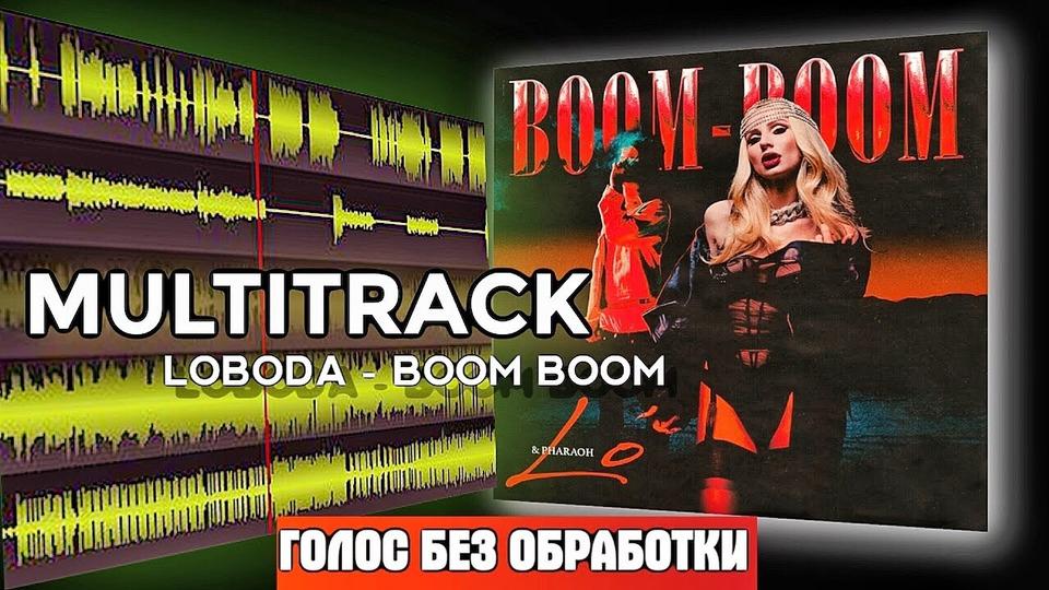 s04e115 — МУЛЬТИТРЕК ПЕСНИ: LOBODA & PHARAOH— Boom Boom
