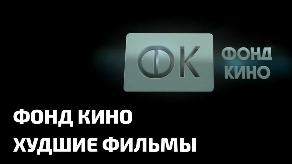 s03e02 — ФОНД КИНО— Худшие фильмы 2016