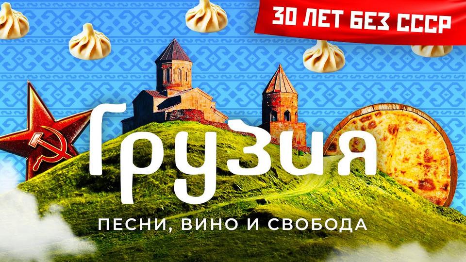 s05e137 — Грузия: отСталина доСаакашвили | Конфликт сРоссией, НАТО иреволюция роз