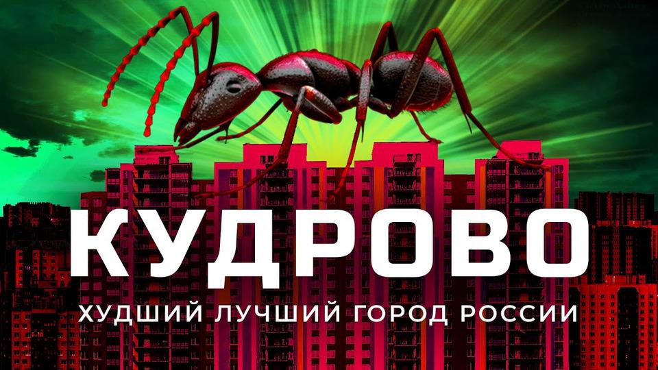 s05e90 — Кудрово: лучший город или деградация вубогое гетто? | Санкт-Петербург, который снёсбы Петр Первый