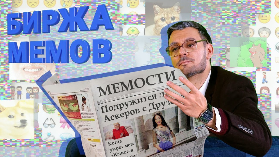 s02 special-3 — Биржа Мемов #31