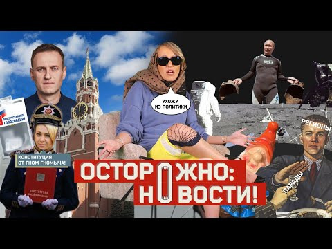 s01 special-6 — ОСТОРОЖНО: НОВОСТИ! Конституция для гномов, Путин вКосово, Собчак уходит заИнстасамкой