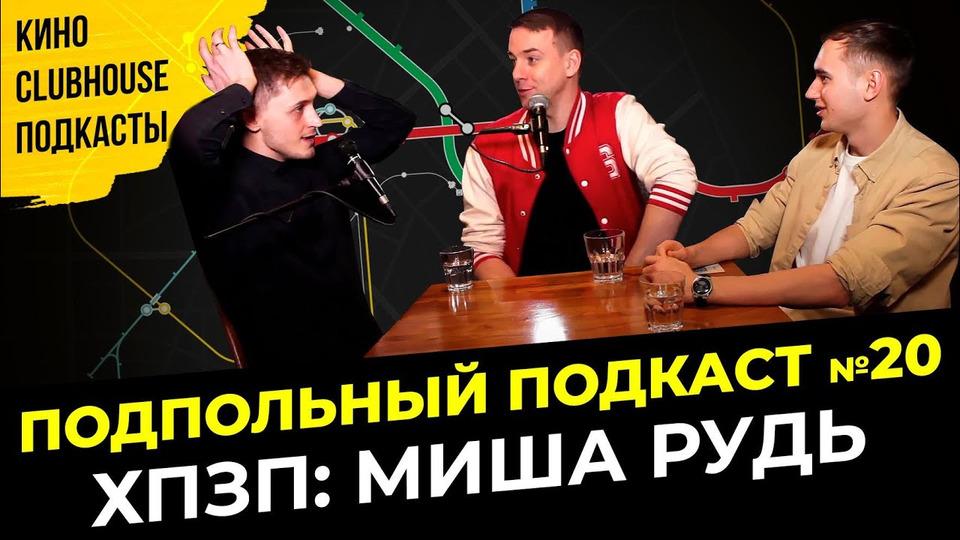 s2021 special-0 — CLUBHOUSE, ПОДКАСТЫ, КИНО | Подпольный подкаст #20 | ХПЗП: Миша Рудь