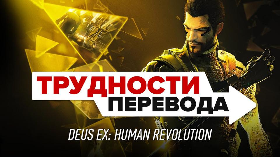 s01e13 — Трудности перевода. Deus Ex: Human Revolution
