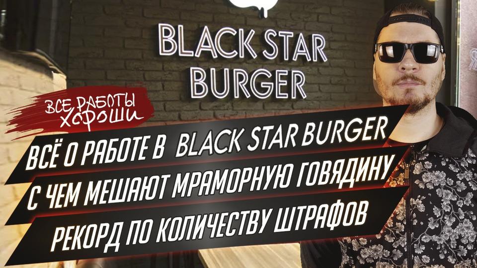s03e05 — Все оработе вBlack Star Burger