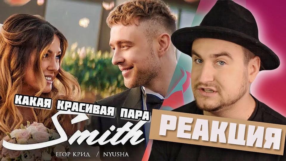 s04e141 — РЕАКЦИЯ: Егор Крид feat. Nyusha— Mr. & Mrs. Smith