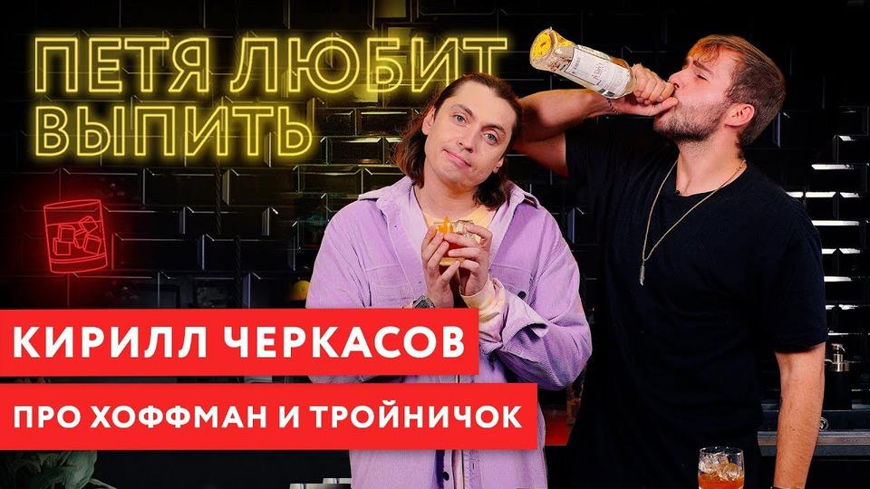 s03e03 — Кирилл Черкасов