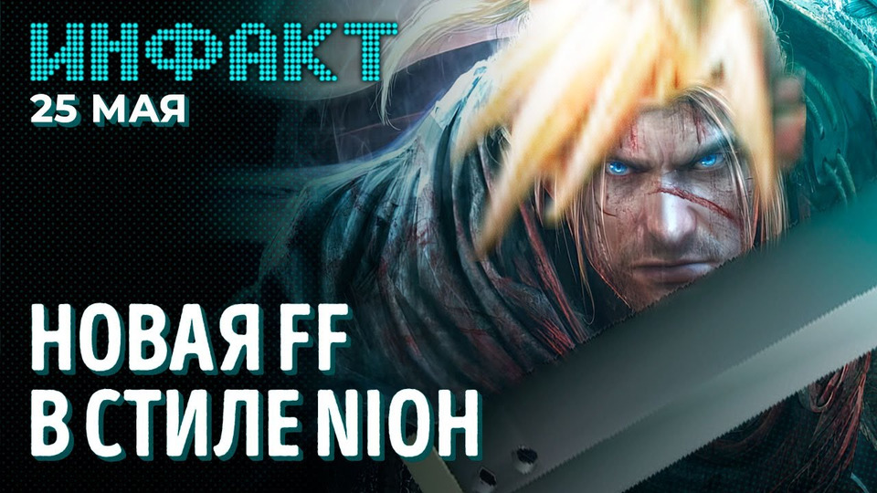 s07e97 — Читеры вTrackMania, стратегия Konami, слухи оновой Final Fantasy, утечка околлекции «Соников»…