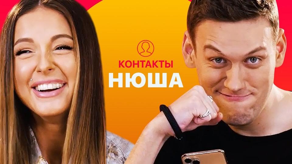 s01e13 — КОНТАКТЫ втелефоне Нюши: Джиган, Хабенский, Киркоров