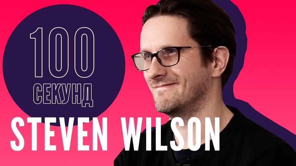 s2019e41 — STEVEN WILSON відповідає нанеочікувані питання | За100 секунд