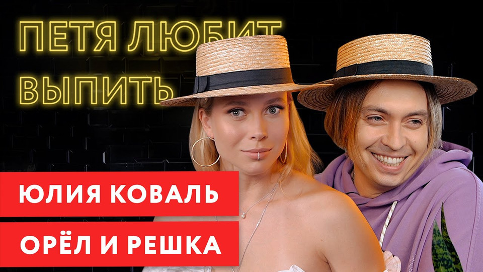 s04e07 — Юлия Коваль