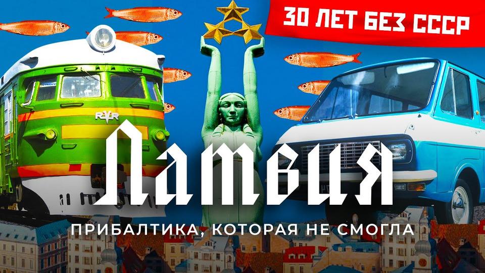 s05e152 — Латвия: самая русская страна Прибалтики | «Медуза», «марши СС» ирижские шпроты
