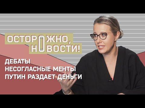 s01 special-1 — ОСТОРОЖНО, НОВОСТИ! Первое интервью несогласного полицейского иответ Собчак Навальному