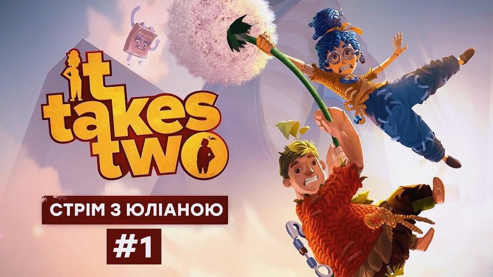 s2021 special-0 — СТРІМИМО ЗЮЛІАНОЮ! 🥳Граємо у«It Takes two» УКРАЇНСЬКОЮ #1