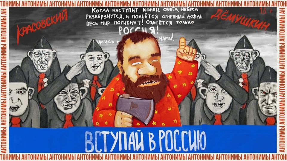 s01e60 — Там «Русский марш», там Русью пахнет! Националист Дмитрий Дёмушкин