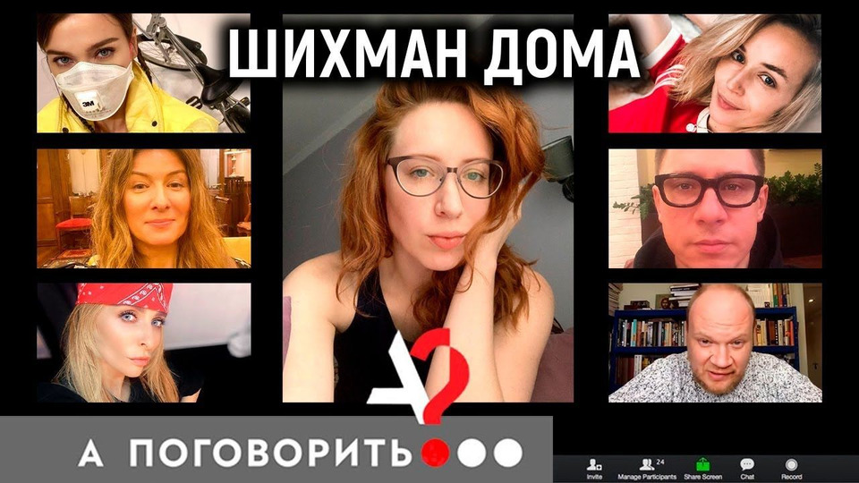 s04 special-1 — Шихман дома. С Варнавой, Темниковой, Гагариной, Батрутдиновым, Бадоевой и Кашиным